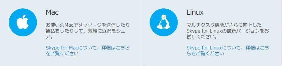 Mac Linux DL
