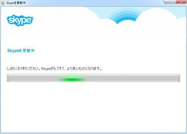 skypeインストール4