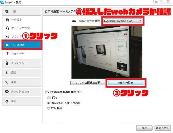 skypeカメラ設定2