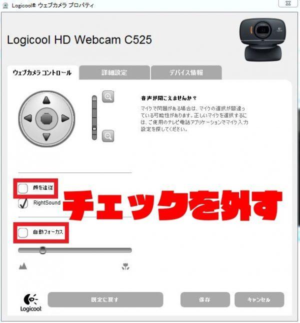 skypeカメラ設定3