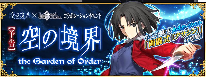 空の境界/the Garden of Order